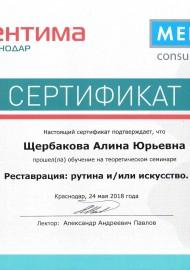 Sherbakova1.jpg
