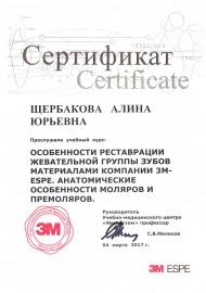 Sherbakova.jpg